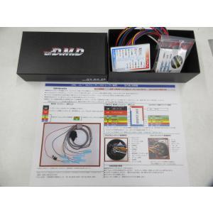 DMD オリジナル リレー付配線セット
