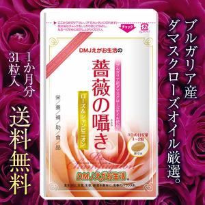 薔薇の囁きローズ&シャンピニオン 31日分 DMJえがお生活 シャンピニオン サプリ シャンピニオン...