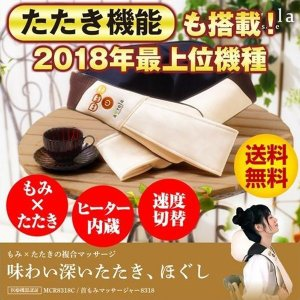 首もみマッサージャー 8318  アルインコ MCR8318C 送料無料  【商品名】首もみマッサー...
