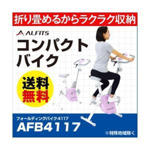 フィットネスバイク フォールディングバイク AFB 4117 アルインコ ALINCO フィットネス...