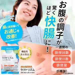 ラクトリズム 31日分 日本製 乳酸菌 植物性乳酸菌 食品 腸内環境を整える 乳酸菌サプリ 腸内環境...