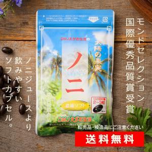 ノニ濃縮ソフト ノニサプリメント DMJえがお生活 アミノ酸 天然ノニ使用 (カプセルタイプ) ノニ 日本製 31日分