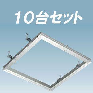 サヌキ SPG アルミ製 天井点検口 450角 支持金具タイプ 68145(P) 10台セット dmkenzaiichiba