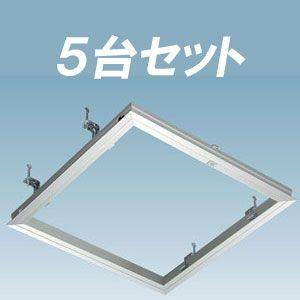 サヌキ SPG アルミ製 天井点検口 450角 支持金具タイプ 68145(P) 5台セット dmkenzaiichiba