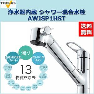 TOCLAS 浄水器内蔵 シャワー混合水栓 AWJSP1HST トクラス株式会社 送料無料|dmkenzaiichiba