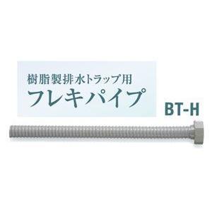 SPG 樹脂製排水トラップ用フレキパイプ BT-H 防臭キャップなし dmkenzaiichiba