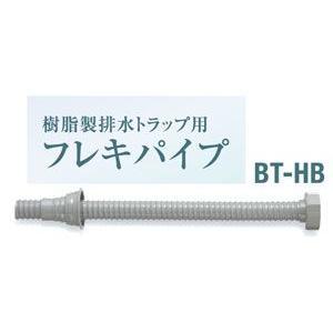 SPG 樹脂製排水トラップ用フレキパイプ BT-HB 防臭キャップ付き dmkenzaiichiba