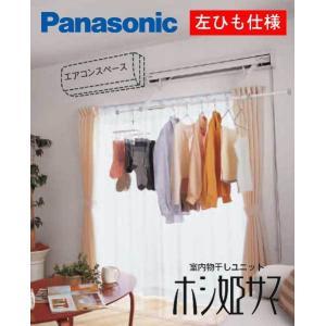 ホシ姫サマ 左 操作ひも左側仕様 壁付け CWFE14CM Panasonic|dmkenzaiichiba