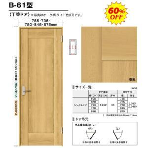 内装ドア BINOIE(ビノイエ) B-61型 丁番ドア 高さ7尺 扉・枠・取手セット 60%OFF NODA(ノダ)シングルドア|dmkenzaiichiba