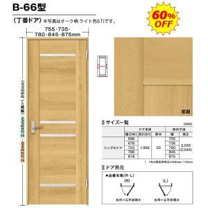 内装ドア BINOIE(ビノイエ) B-66型 丁番ドア 高さ7尺 扉・枠・取手セット 60%OFF NODA(ノダ)シングルドア|dmkenzaiichiba