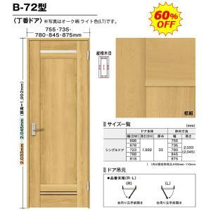 内装ドア BINOIE(ビノイエ) B-72型 丁番ドア 高さ7尺 扉・枠・取手セット 60%OFF NODA(ノダ)シングルドア|dmkenzaiichiba