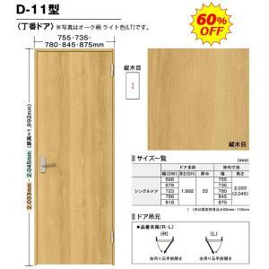 内装ドア BINOIE(ビノイエ) D-11型 丁番ドア 高さ7尺 扉・枠・取手セット 60%OFF NODA(ノダ)シングルドア|dmkenzaiichiba