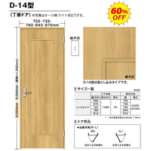 内装ドア BINOIE(ビノイエ) D-14型 丁番ドア 高さ7尺 扉・枠・取手セット 60%OFF NODA(ノダ)シングルドア|dmkenzaiichiba