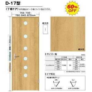 内装ドア BINOIE(ビノイエ) D-17型 丁番ドア 高さ7尺 扉・枠・取手セット 60%OFF NODA(ノダ)シングルドア|dmkenzaiichiba
