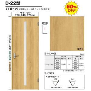 内装ドア BINOIE(ビノイエ) D-22型 丁番ドア 高さ7尺 扉・枠・取手セット 60%OFF NODA(ノダ)シングルドア|dmkenzaiichiba