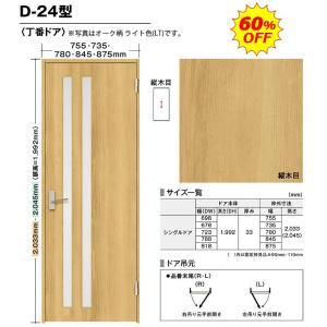 内装ドア BINOIE(ビノイエ) D-24型 丁番ドア 高さ7尺 扉・枠・取手セット 60%OFF NODA(ノダ)シングルドア|dmkenzaiichiba