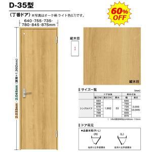内装ドア BINOIE(ビノイエ) D-35型 丁番ドア 高さ7尺 扉・枠・取手セット 60%OFF NODA(ノダ)シングルドア|dmkenzaiichiba