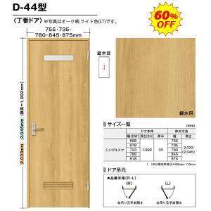 内装ドア BINOIE(ビノイエ) D-44型 丁番ドア 高さ7尺 扉・枠・取手セット 60%OFF NODA(ノダ)シングルドア|dmkenzaiichiba