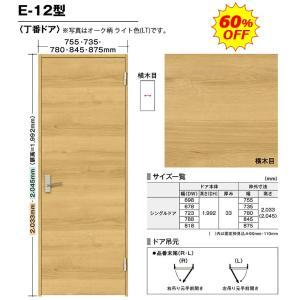 内装ドア BINOIE(ビノイエ) E-12型 丁番ドア 高さ7尺 扉・枠・取手セット 60%OFF NODA(ノダ)シングルドア|dmkenzaiichiba