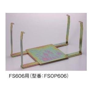 サヌキ SPG 浅型床下収納庫 2階用補強金具 FS606用 FSOP606 dmkenzaiichiba