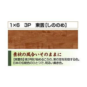 フロアー 超耐久シルク塗装 イクタ 和モダンJMAX 東雲 しののめ 送料無料|dmkenzaiichiba