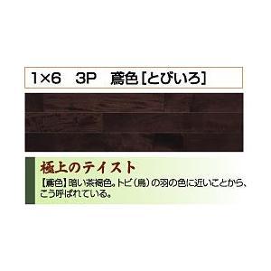 フロアー 超耐久シルク塗装 イクタ 和モダンJMAX 鳶色 とびいろ 送料無料|dmkenzaiichiba