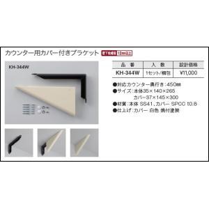 アイカ工業 カウンター用カバー付きブラケットKH-344W|dmkenzaiichiba