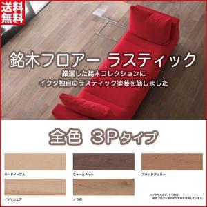 銘木フロアー ラスティック 全色 3Pタイプ ツヤなし 床暖房対応品 フロアー イクタ 送料無料|dmkenzaiichiba