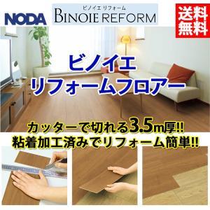ビノイエリフォームフロア 3.5mm厚 ノダ NODA BINOIE|dmkenzaiichiba