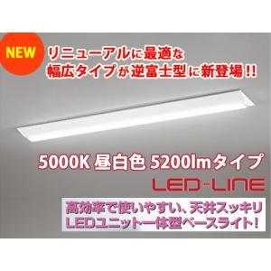 LED-LINE LEDユニット型ベースライト  XL501005P4B 逆富士型 幅広タイプ 5000K 昼白色 5200lmタイプ ODELIC 送料無料 dmkenzaiichiba