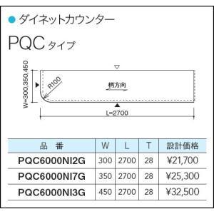 【メーカー】 アイカ工業 【商品名】 ダイネットカウンター PQCタイプ 【品番】 PQC6000N...