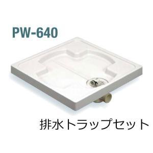SPG 洗濯機防水パン 樹脂タイプ 排水トラップセット PW-640|dmkenzaiichiba
