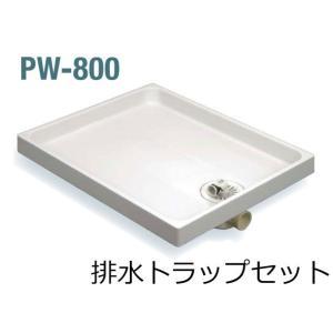 SPG 洗濯機防水パン 樹脂タイプ 排水トラップセット PW-800|dmkenzaiichiba