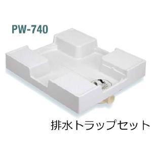 SPG 洗濯機防水パン 樹脂ドラム式対応 排水トラップセット PW-740|dmkenzaiichiba