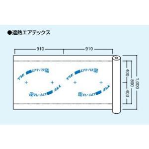 壁用 透湿・防水シート 遮熱エアテックスFC アルミ蒸着タイプ BMS01|dmkenzaiichiba
