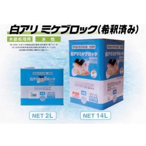 白アリミケブロック(水性)(オレンジ・クリア) 14L 1ケース(5缶入り) ※送料無料(本州限定)|dmkenzaiichiba