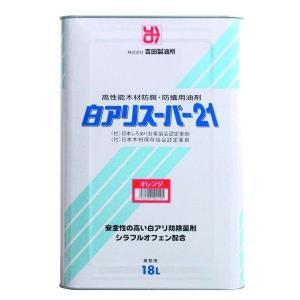 白アリスーパー21 レギュラー(オレンジ・クリア) 18L 1ケース(5缶入り) ※送料無料(本州限定)|dmkenzaiichiba