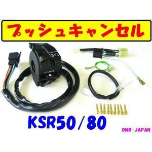 プッシュキャンセル式ハンドルスイッチ KSR50 KSR80
