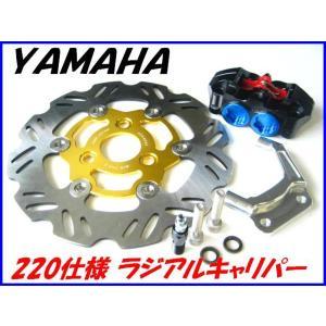 4POT・ラジアルキャリパーSET(220ミリディスク)Y  <商品>バイクパーツ ブレーキ ブレー...