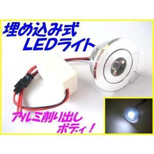 大型 埋め込み式 LEDライト ダウンライト フォグランプ 白 12V3W /DMR-japan