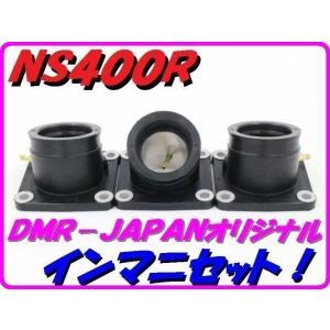 DMR-JAPAN インテークマニホールド インマニ NS400R 全年式 HONDA