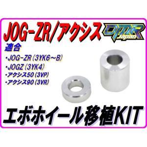 エボホイール移植用カラーS JOG-ZR(3YK6〜B) JOGZ(3YK4) アクシス50 アクシ...