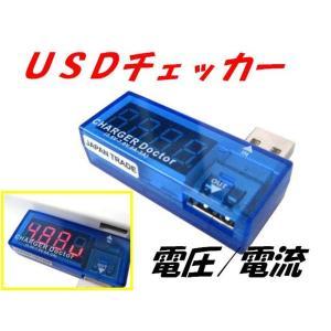 USB電源チェッカー 充電 消費電力