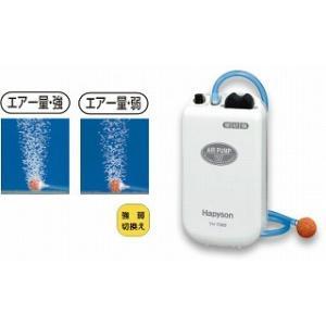 Hapyson  乾電池式エアーポンプ
