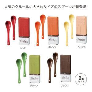クルール 陶製スプーン2本組 【まとめ販売のみ★...の商品画像