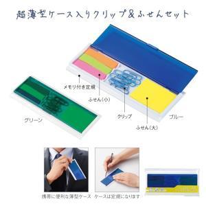 ●2色アソート  ●サイズ:8×149×59mm  ●透明袋入  ●材質:PP・紙・スチール  キー...