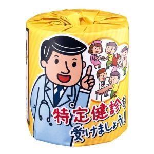 トイレットペーパー 特定健診を受けましょう!1R 100個単位でご注文願います