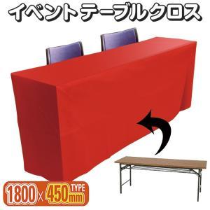 イベントテーブルクロス450サイズ ★ロット割れ不可 12個単位でご注文願います |dnetmall