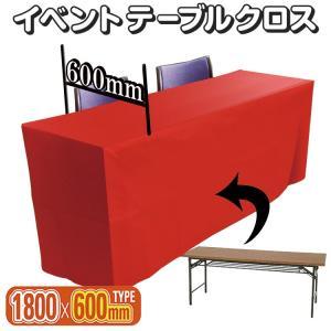 イベントテーブルクロス600サイズ ★ロット割れ不可 12個単位でご注文願います |dnetmall