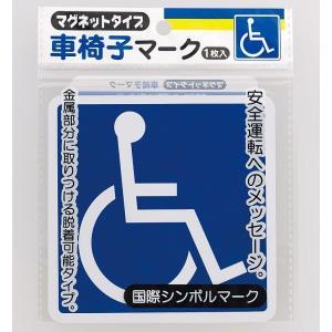 車椅子マーク 【ロット割れ不可】10個単位でご注文願います 350個単位で送料無料(北海道・沖縄・離島・個人様宅は別途)|dnetmall